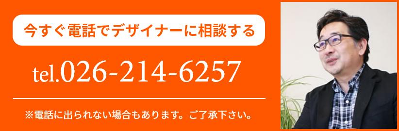 今すぐデザイナーに電話で相談する026-214-6257