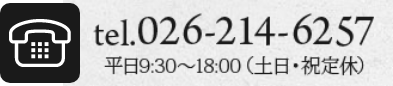 tel.026-214-6257 平日9:30~18:00