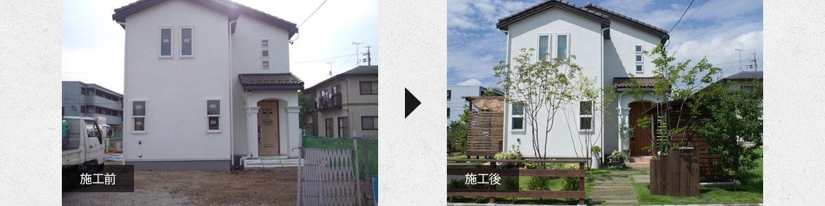 施工前と施工後の比較写真1