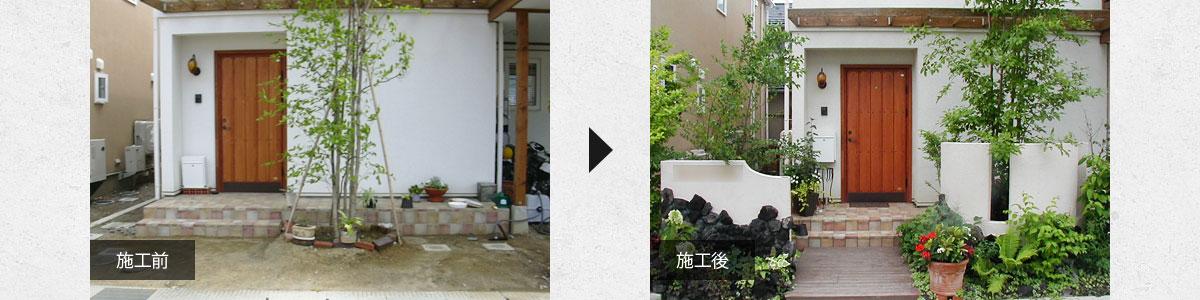 施工前と施工後の比較写真2