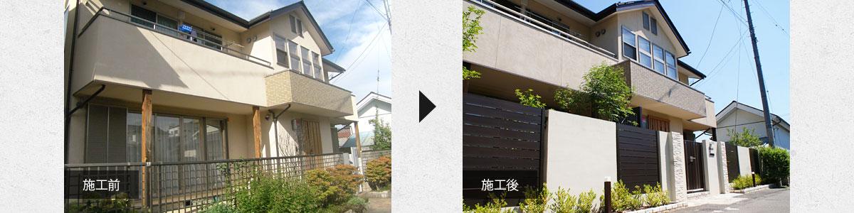 施工前と施工後の比較写真3