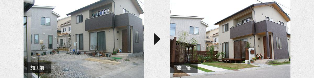 施工前と施工後の比較写真4