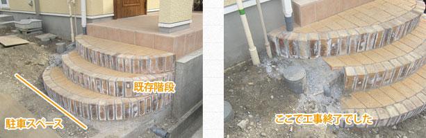 施工前の既存階段